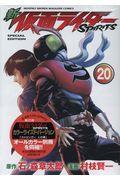 特装版 新仮面ライダーSPIRITS 20の本