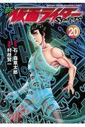 新仮面ライダーSPIRITS 20の本