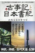古事記と日本書紀の本