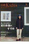 賢い子どもを育てる釣り体験のすすめの本