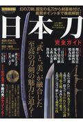 日本刀完全ガイドの本