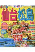まっぷる仙台・松島mini '20の本