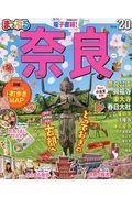 まっぷる奈良 '20の本