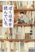 ぼくは本を読んでいる。の本