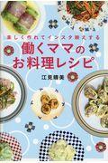 働くママのお料理レシピの本