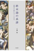 終末論の系譜の本