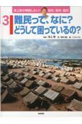 難民って、なに?どうして困っているの?の本