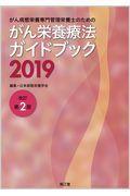 改訂第2版 がん病態栄養専門管理栄養士のためのがん栄養療法ガイドブック 2019の本