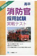 高卒消防官採用試験実戦テスト 2020年度の本
