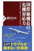 国際線機長の危機対応力の本