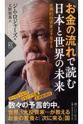 お金の流れで読む日本と世界の未来の本
