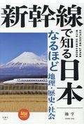 新幹線で知る日本の本