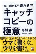 届く!刺さる!!売れる!!!キャッチコピーの極意の本
