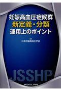 妊娠高血圧症候群新定義・分類運用上のポイントの本