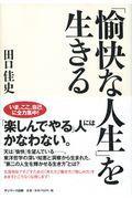 「愉快な人生」を生きるの本