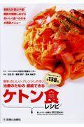 簡単・おいしい・アレンジしやすい治療のための継続できるケトン食レシピの本