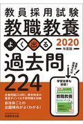 教員採用試験教職教養よく出る過去問224 2020年度版の本