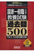 国家一般職[大卒]教養試験過去問500 2020年度版の本
