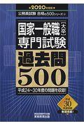 国家一般職[大卒]専門試験過去問500 2020年度版の本