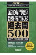 国家専門職[大卒]教養・専門試験過去問500 2020年度版の本