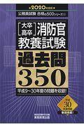 [大卒・高卒]消防官教養試験過去問350 2020年度版の本