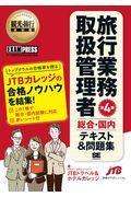 第4版 旅行業務取扱管理者総合・国内テキスト&問題集の本