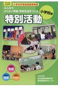 みんなで、よりよい学級・学校生活をつくる特別活動(小学校編)の本