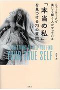「本当の私」を見つける73の質問の本