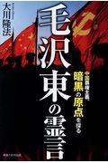 毛沢東の霊言の本