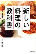 新しい料理の教科書の本