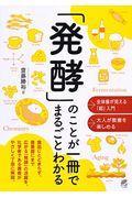 「発酵」のことが一冊でまるごとわかるの本