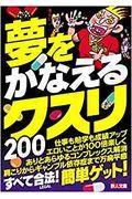 夢をかなえるクスリ200の本