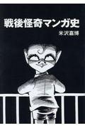 戦後怪奇マンガ史の本