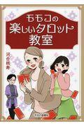 モモコの楽しいタロット教室 初級編の本