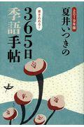 夏井いつきの365日季語手帖 2019年版の本