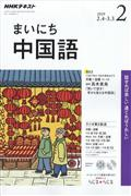 NHK ラジオ まいにち中国語 2019年 02月号の本