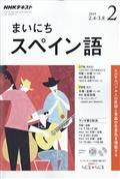 NHK ラジオ まいにちスペイン語 2019年 02月号の本