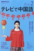 NHK テレビ テレビで中国語 2019年 02月号の本