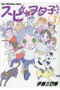 スピ☆ヲタ子ちゃん 3の本