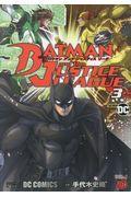 バットマンアンドジャスティスリーグ 3の本