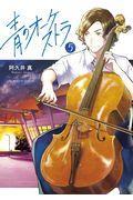 青のオーケストラ 5の本