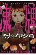 凍牌〜ミナゴロシ篇〜 3の本