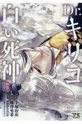 Dr.キリコ〜白い死神〜 5の本