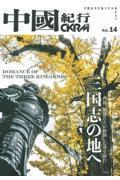 中國紀行 Vol.14の本