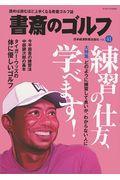 書斎のゴルフ VOL.41の本
