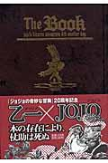 The book Jojo's bizarre adventure 4th another dayの本