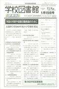 学校図書館速報版 2019年 1/15号の本