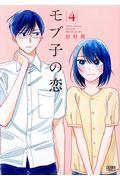 モブ子の恋 4の本