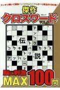 傑作クロスワード VOL.9の本