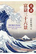 北斎富嶽三十六景の本